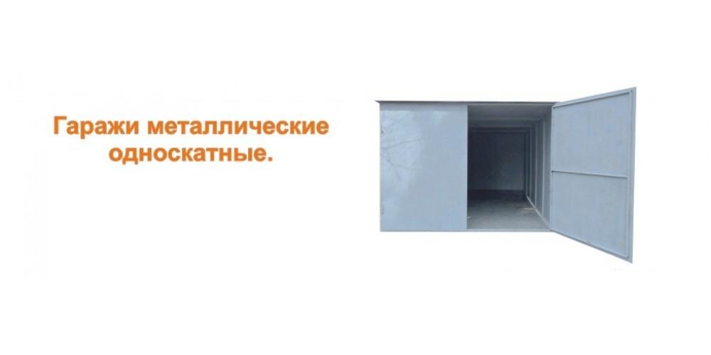 гаражи металлические односкатные