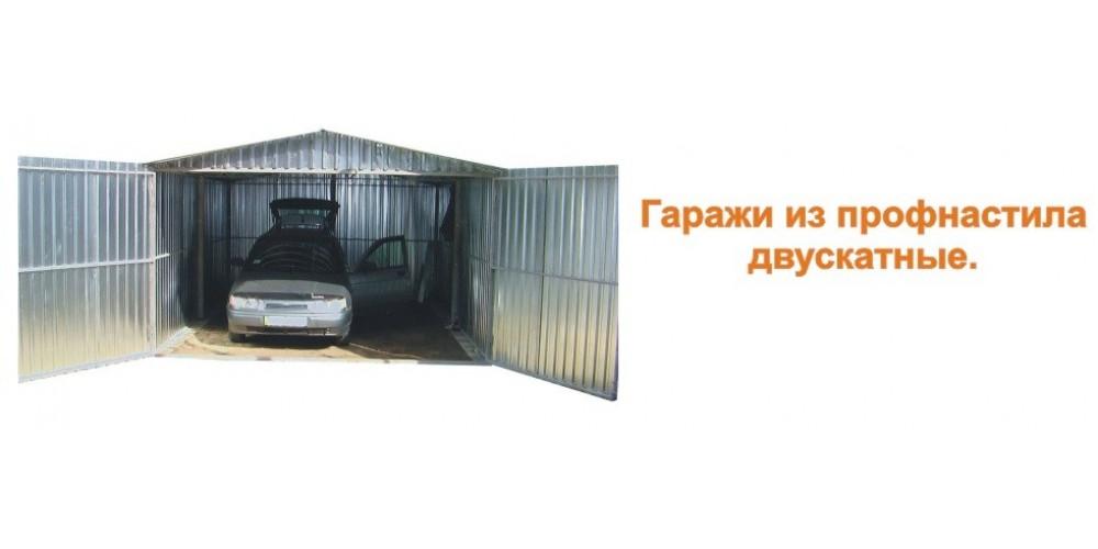 гаражи из профнастила двускатные