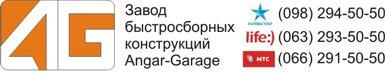 Angar-Garage